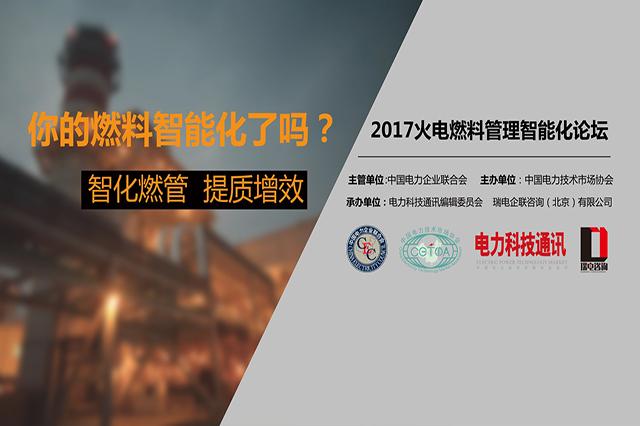 2017火电燃料管理智能化论坛
