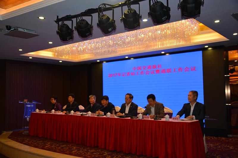 中国交通报社-2017年记者站工作会议暨通联工作会议